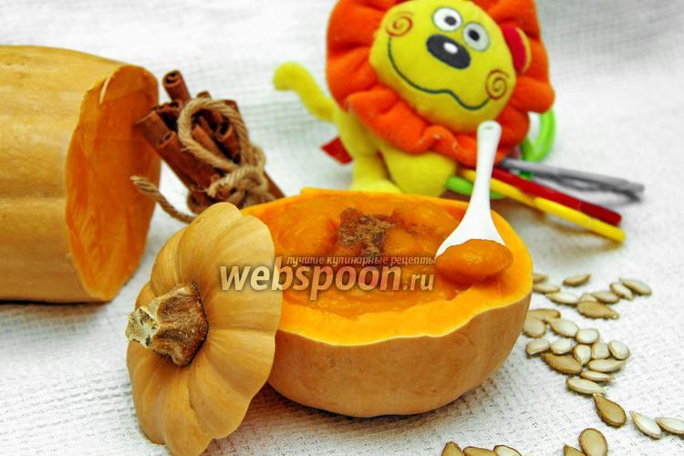 Фото Пюре из тыквы для детей