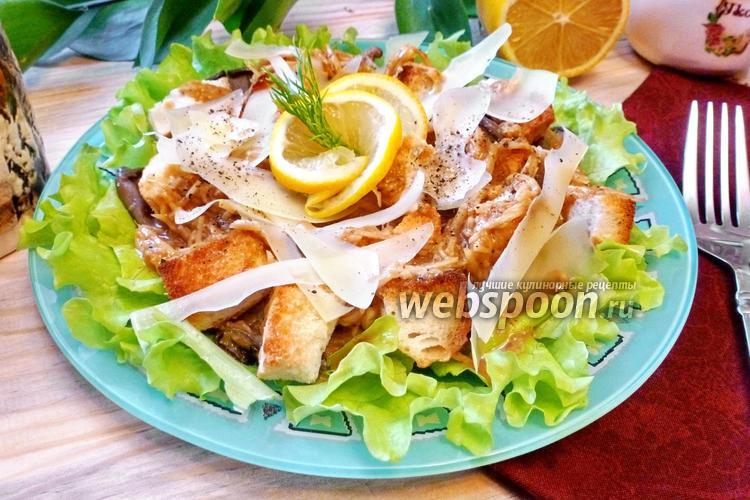 цезарь с грибами рецепт с фото