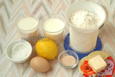 Для приготовления булочек нам понадобится мука, молоко, сахар, сухие дрожжи, сливочное масло, яйцо, лимон и соль.