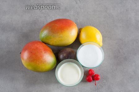 Для 3 солидных или 4 несолидных порций мороженого по этому рецепту нам нужны 2 зрелых манго (ни в коем случае не твёрдых, даже если вы их любите), 70-100 г сахарного песку и не больше 100 мл жирных сливок (а лучше — 50 мл). Лимон и маракуйя, в принципе, взаимозаменяемы. Можно взять целый лимон, можно взять 0,5 лимона и 1 маракуйю, можно ограбить банк и купить штук 8 маракуй, из них реально получить примерно столько же сока, сколько выходит из 1 лимона. Коктейльные вишенки — для сервировки.