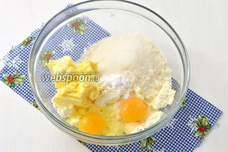 Соединить 400 г творога (отжатого), 2 яйца, 1,3 стакана сахара и ванильный сахар (20 г), 100 г мягкого масла.