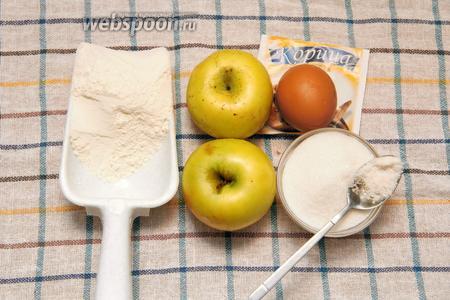 Для приготовления нам понадобятся яблоки, мука, корица, сахар, яйцо, соль.
