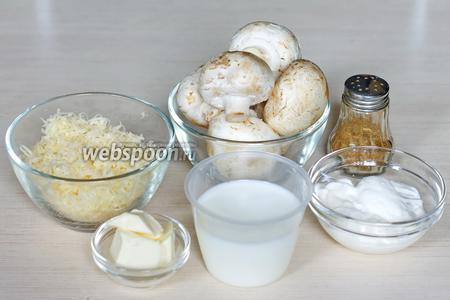 Для гратена нам понадобятся следующие продукты: шампиньоны, молоко, сливочное масло, сметана, соль, перец и тёртый твёрдый сыр. Из этого количества продуктов у меня получилось 2 порции по 280 мл.