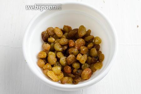 Изюм (50 г) промыть, просушить. Выложить в глубокую чашку, залить соком лимона. Настаивать для сочности изюма.