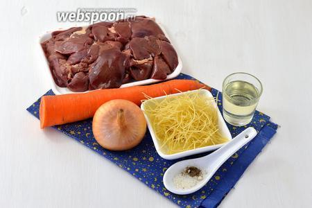 Для работы нам понадобится куриная печень, морковь, лук, вермишель, подсолнечное масло, соль, перец.