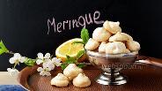 Фото рецепта Лимонное безе