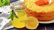 Фото рецепта Лимонная пропитка
