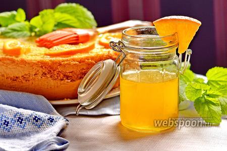 Апельсиновая пропитка для бисквита, кекса