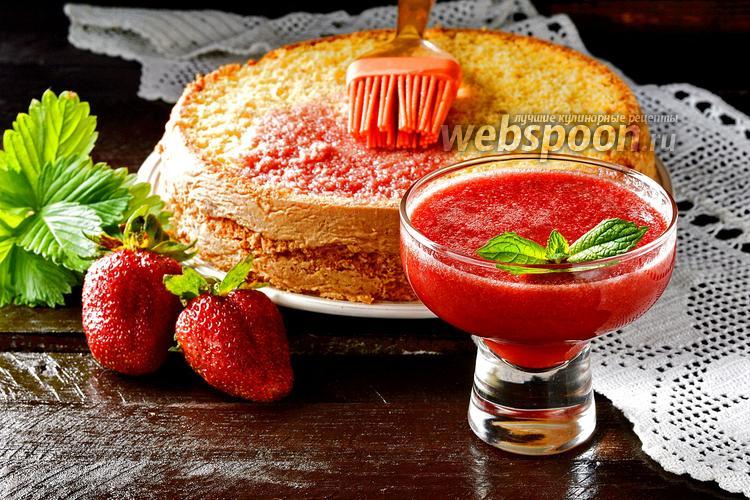 Фото Клубничная пропитка для бисквита