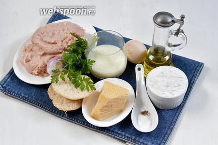 Для работы нам понадобится индюшиный фарш, молоко, булочка, мука, яйца, сыр твёрдых сортов, петрушка, соль, перец, подсолнечное масло.