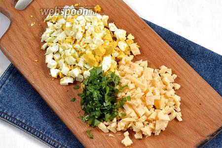 Для начинки отварить вкрутую яйца (2 шт.), очистить и порезать кубиками. Порезать  небольшими кубиками твёрдый сыр (100 г). Нашинковать петрушку (35 г).