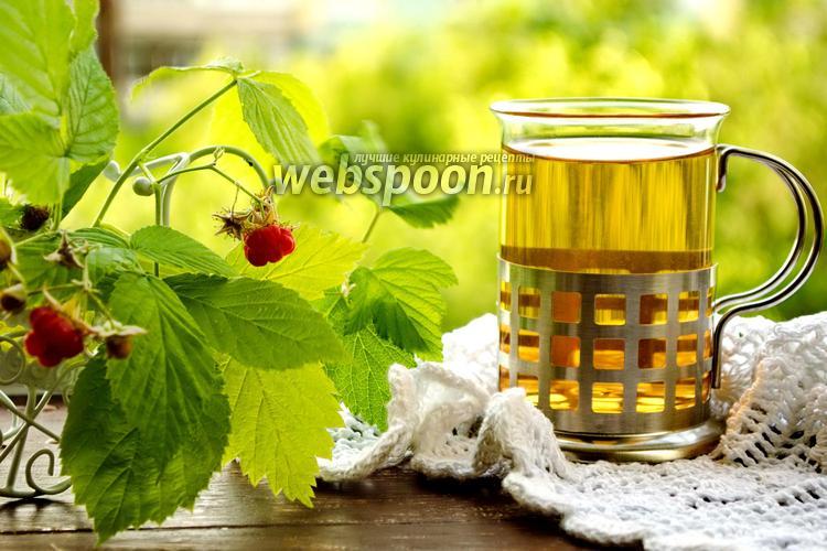 Фото Чай из листьев смородины и малины