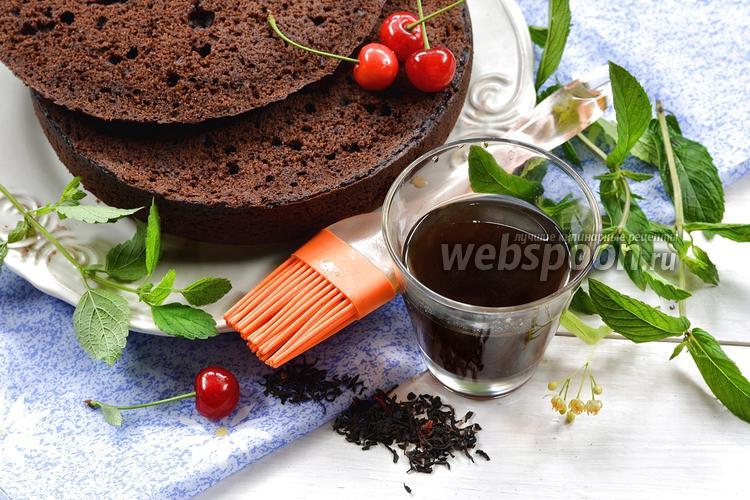 Фото Пропитка из чая для бисквита