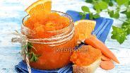 Фото рецепта Варенье из моркови с апельсином