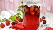 Фото рецепта Компот из клубники и черешни на зиму