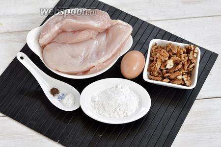 Для работы нам понадобится куриное филе, грецкие орехи, яйца, картофельный крахмал, соль, перец.