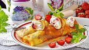 Фото рецепта Блины с творогом и клубникой