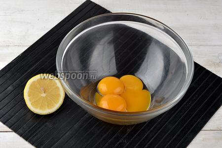 У 3 яиц отделить желтки от белков. Нам понадобятся только желтки. Поместить желтки в миску и добавить лимонный сок (30 мл). Перемешать.