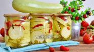 Фото рецепта Кабачки маринованные на зиму со стерилизацией