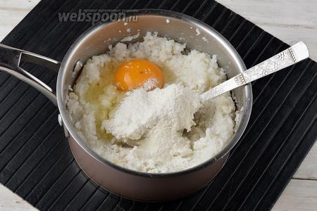 Добавить 1 яйцо и муку (2 ст. л.). Хорошо перемешать.