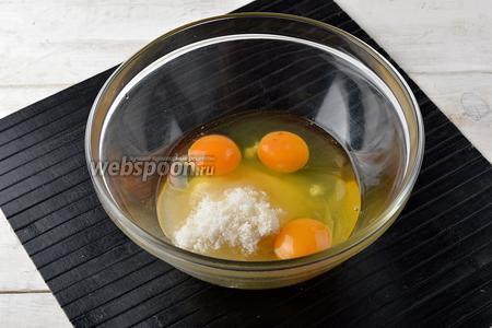 Соединить 3 яйца, соль (1 г) и сахар (0,5 ст.) в большой миске.