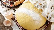 Фото рецепта Дрожжевое тесто на сметане