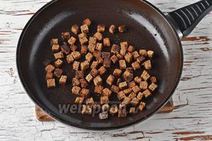 Чёрный хлеб (50 г) нарезать небольшими кубиками и на сухой горячей сковороде подсушить до состояния сухариков.