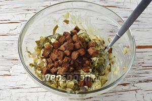 Перед подачей вмешать в салат подготовленные сухарики.