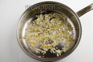 Лук (2 штуки) очистить, нарезать мелким кубиком. Пассеровать в подсолнечном масле (1 ст. л.) до румяности.