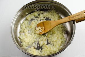 Лук (2 штуки) очистить, нарезать мелко кубиком. На разогретой сковороде в подсолнечном масле (2 ст. л.) пассеровать лук до мягкости.