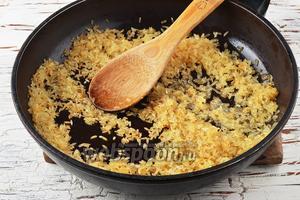 Рис (1 стакан) обжарить на сковороде на сливочном масле (1 ст. л.), помешивая, 2 минуты (до прозрачности и лёгкой золотистости). Переложить в кастрюлю. Добавить воду (2 стакана), соль по вкусу. Довести до кипения. Убавить огонь и готовить под крышкой 20 минут (до выпаривания воды и готовности риса).