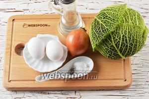 Для работы нам понадобится капуста (в нашем случае савойская), яйца, репчатый лук, подсолнечное масло, соль, чёрный молотый перец.
