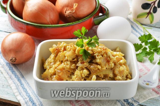 Фото Начинка для пирожков с жареным луком и яйцом