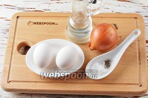 Для работы нам понадобится репчатый лук, яйца, соль, чёрный молотый перец, подсолнечное масло.