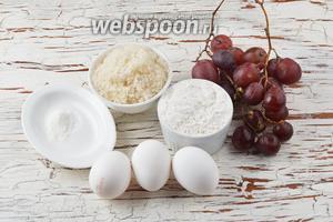 Для работы нам понадобятся яйца, пшеничная мука, сахар, разрыхлитель, виноград.