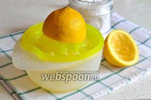 Пока кекс выпекается, можно приготовить глазурь. Выжимаем 70 мл лимонного сока, это примерно сок 1 лимона.