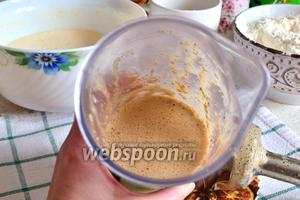 Затем эту сливочно-масляную смесь с чаем нужно пробить блендером, чтобы крупные листочки чая измельчились.