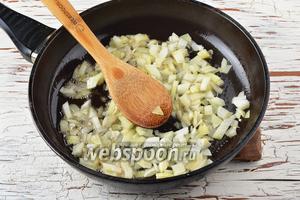 Лук (1 штуку) очистить, нарезать кубиками и обжарить на подсолнечном масле (2 ст. л.) до золотистого цвета.