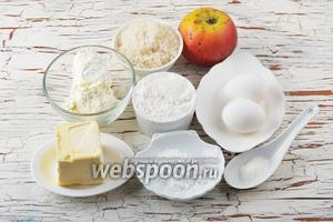 Для работы нам понадобится сливочное масло, яйца, сахар, яблоки, творог, пшеничная мука, разрыхлитель, крахмал.