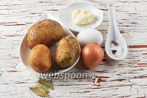 Для работы нам понадобится картофель, яйцо, репчатый лук, соль, чёрный молотый перец, чёрный перец горошком, душистый перец, лавровый лист, сливочное масло.