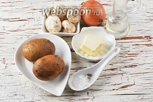 Для работы нам понадобится картофель, шампиньоны, лук, подсолнечное масло, сливочное масло, соль, чёрный молотый перец.