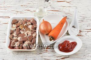 Для работы нам понадобятся куриные сердечки, лук, морковь, томатный соус, соль, чёрный молотый перец, подсолнечное масло.