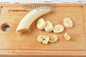 1 банан очистить от кожуры и нарезать небольшими кусочками.