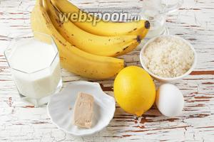 Для работы нам понадобится молоко, мука, лимон, яйца, дрожжи свежие, сахар, подсолнечное масло, бананы.