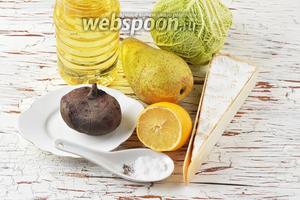 Для работы нам понадобится свёкла, груша, сыр Бри, лимонный сок, соль, чёрный молотый перец, савойская капуста, подсолнечное масло.