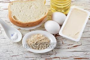 Для работы нам понадобится белый хлеб, яйца, соль, подсолнечное масло, мягкий плавленный сыр (в ванночке), овсяные хлопья.