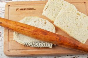 У 8 ломтиков хлеба обрезать края. Раскатать каждый ломтик хлеба скалкой.