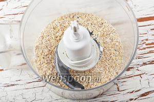 Овсяные хлопья (1 стакан) поместить в чашу кухонного комбайна (насадка металлический нож) и измельчить до состояния средней крошки.