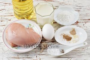 Для работы нам понадобится куриное филе, яйцо, картофельный крахмал, молоко, чеснок, соль, чёрный молотый перец, кориандр молотый, кардамон молотый, мускатный орех молотый, подсолнечное масло.