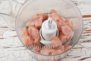 Куриное филе (300 г) нарезать небольшими кусочками и поместить в чашу кухонного комбайна (насадка металлический нож).